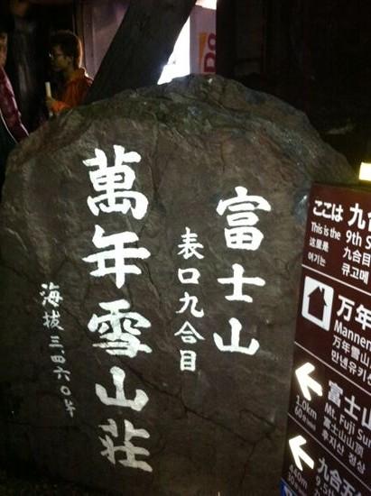 九合目_R
