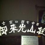 富士山3_R